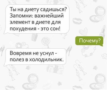 Смешные СМС, которые могли написать только близкие подружки