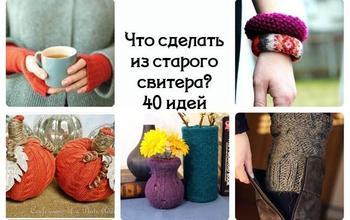 Шикарные идеи из старого свитера