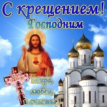 Со Светлым Праздником Крещения!