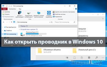 Как разными способами открыть проводник в Windows 10