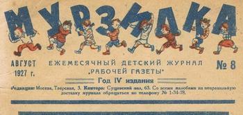 Детский журнал «Мурзилка», №8 за 1927 год