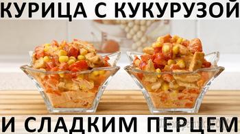 Очень вкусная и очень быстрая курочка с овощами и сливочно-томатной подливкой