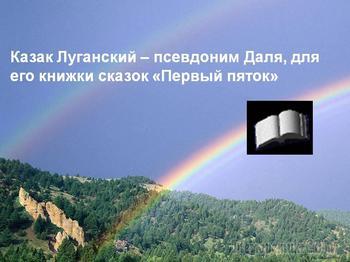 «Казак Луганский» и его Напутное слово. С бору по сосенке №32.