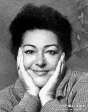 7 июля 2020 года – день памяти (55 лет)  Вероники Михайловны ТУШНОВОЙ  (27 марта 1911 — 7 июля 1965)