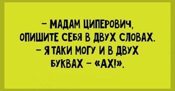 Таки неимоверно прекрасные анекдоты из Одессы