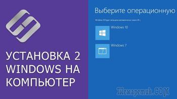 Устанавливаем две разные Windows на один компьютер