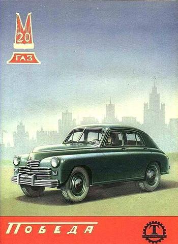 Рекламные плакаты советских легковых автомобилей с 1940-х по 1980-е годы