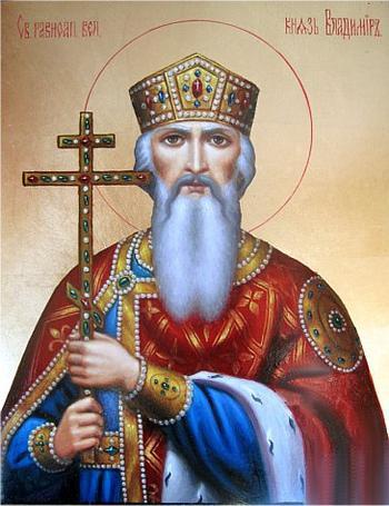 Святой равноапостольный князь Владимир, креститель Руси