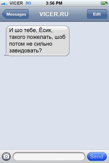 14 СМС, которые могли написать только в Одессе
