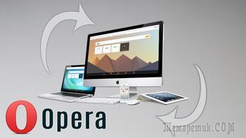 Как настроить синхронизацию данных в браузере Opera с разными устройствами!