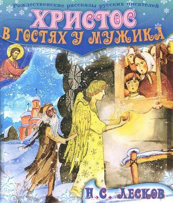 Святочный и рождественский рассказ в русской литературе XVIII-XXI вв
