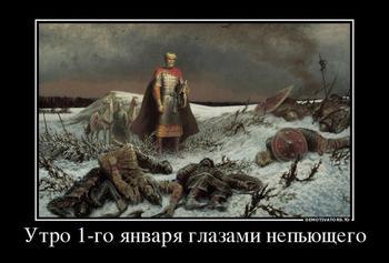 Демотиваторы дня;)