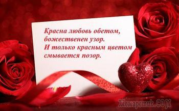 Мой цвет любимый - красный
