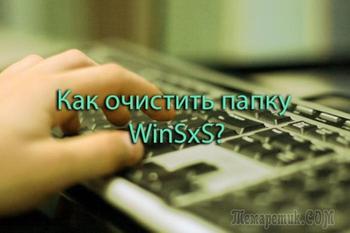 Что такое папка WinSxS и как ее очистить