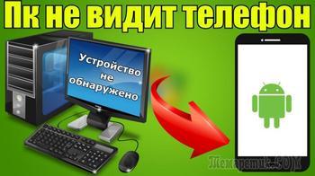 Компьютер не видит телефон Андроид (Andorid) — Все основные проблемы и их решения