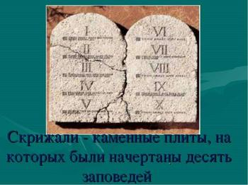 Каменные доски, на которых были записаны заповеди
