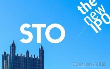 STO ― новый этап развития ICO