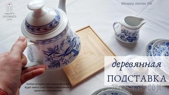 Декор для кухни: Деревянная подставка под чайник