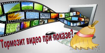 Что делать, если тормозит видео? 11 причин и способы исправления проблемы