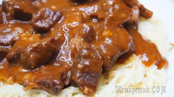Мясо тушенное с подливкой