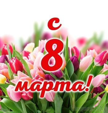 С днем 8 Марта!!!