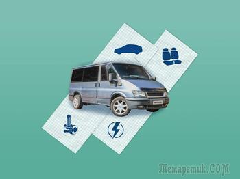 Ford Transit VI с пробегом: кузов из заплаток и преступно дорогие оригинальные запчасти