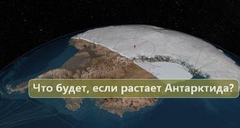 Что будет, если Антарктида растает, или Водный вариант апокалипсиса