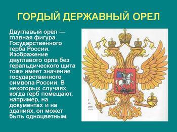 Почему на гербе России двуглавый орел: история становления герба