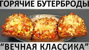 """Горячие бутерброды """"Вечная классика"""""""