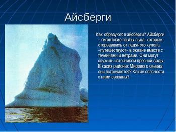 Как образуются айсберги. Тайны океанских странников