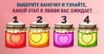 Выберите варенье и узнайте, на каком этапе ваши отношения
