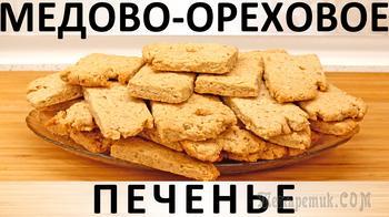 Быстрое и простое медово-ореховое печенье с овсяными хлопьями