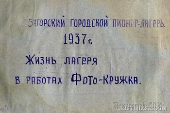 Пионерский лагерь. 1937 год