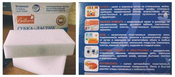 Как достичь эффекта от меламиновой губки: инструкция, советы, рекомендации