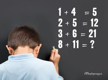 А вы разгадаете эту математическую загадку?