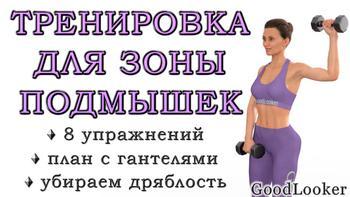 Топ-8 упражнений с гантелями для зоны подмышек: убираем дряблость