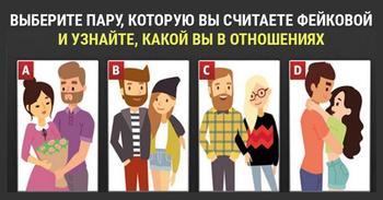 Психологический тест: найдите на картинке фейковую пару и узнайте, какой вы в отношениях