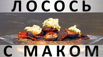 Лосось с маком: очень быстрый рецепт на сковороде
