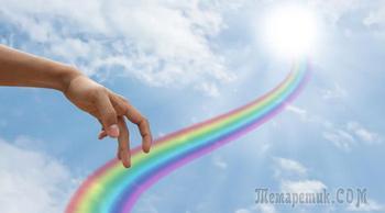 Бегу по радуге…