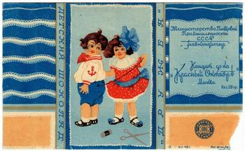 Конфетные обертки 40-50-х