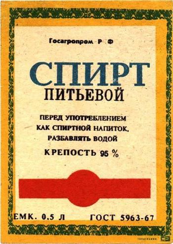 Советские крепкие напитки