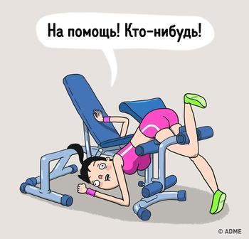 11 комиксов о том, какие типы девушек есть в каждом фитнес-клубе - улыбнитесь)