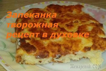 Запеканка творожная рецепт в духовке, с изюмом