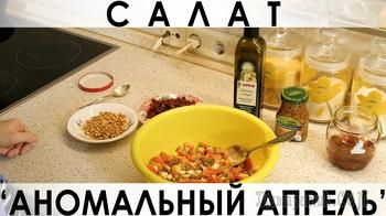 """Необычный салат """"Аномальный апрель"""" с осенними ингредиентами"""