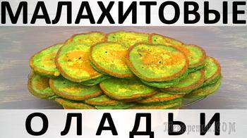 Малахитовые оладьи: зелёные и полезные