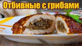 Свиные отбивные, фаршированные грибами