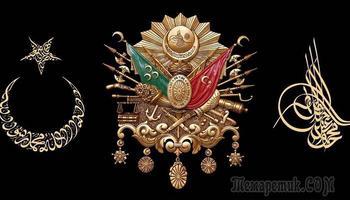 Почему распалась великая Османская империя: новые выводы историков