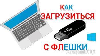 Как загрузиться с USB-флешки или внешнего HDD