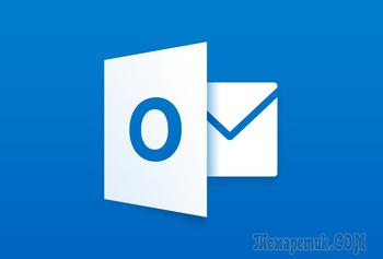 10 функций Microsoft Outlook, которые облегчают работу с почтой