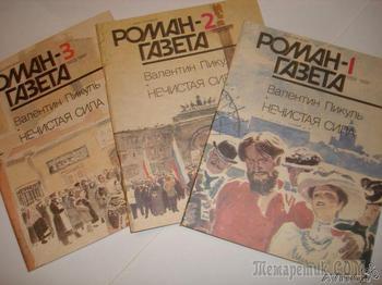 О народе и для народа: Роман-газете 90 лет.